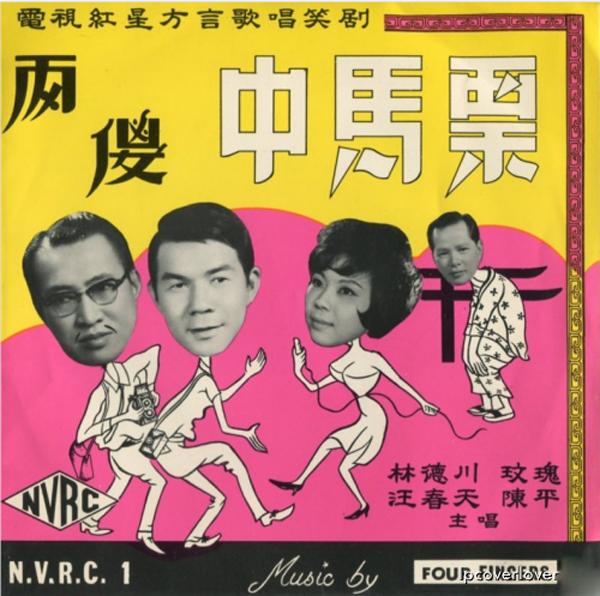 Betty Chung Bell A Go Go